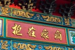 Chao Mae Kuan Im Shrine