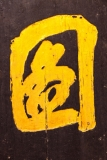 Kuan Ti Temple