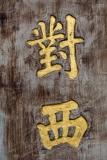 Wuyou Si