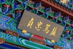 Dayan Pavilion